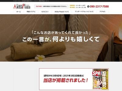 https://akibaplaza.tokyo/