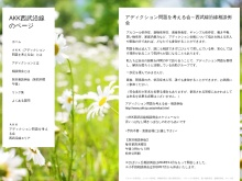 Screenshot of akk-seibu-ensen.jimdo.com