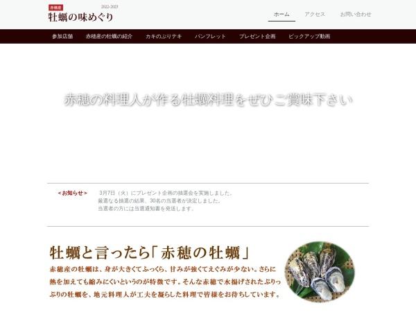 https://akokaki.jimdo.com/