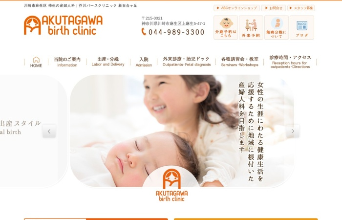 Screenshot of akutagawa-birth.com