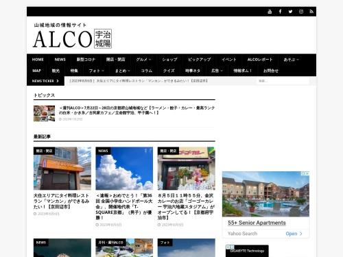 ALCO 宇治・城陽