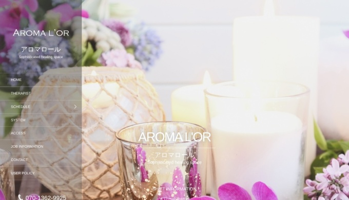 AROMA L'OR(アロマロール)