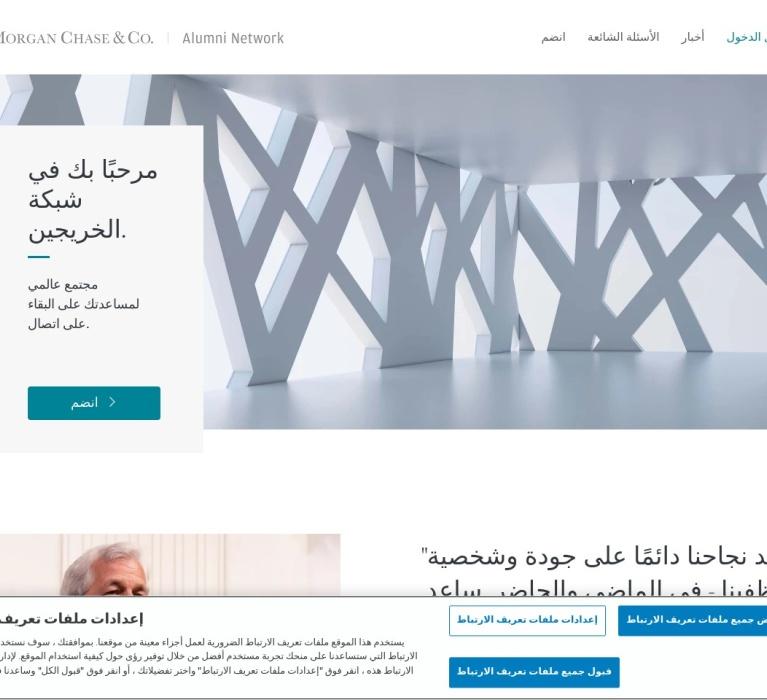 Screenshot of alumni.jpmorganchase.com