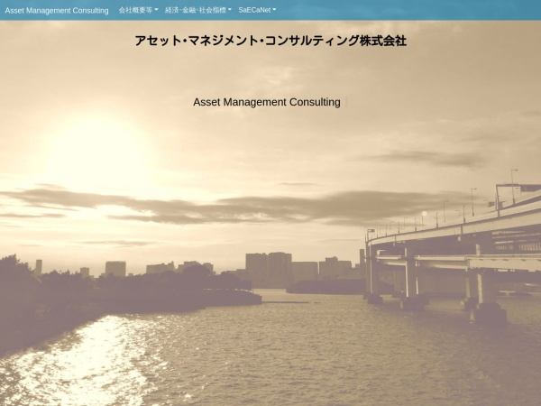 https://am-consulting.co.jp