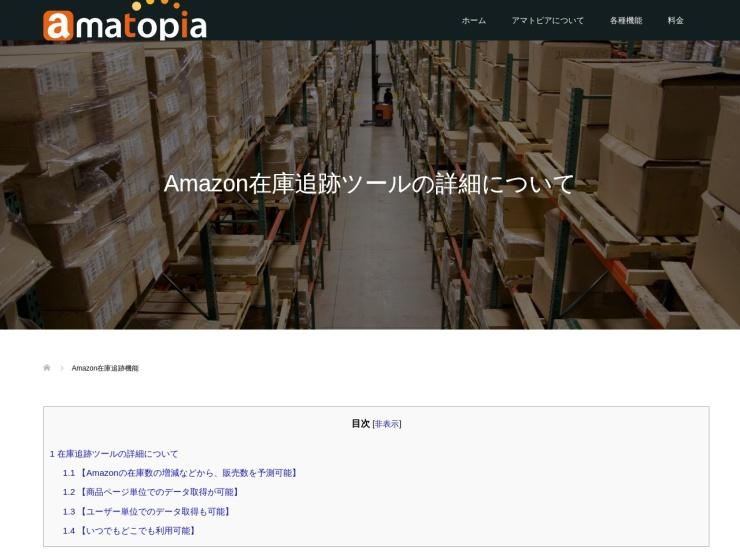 https://amatopia.jp/stock-chaser/