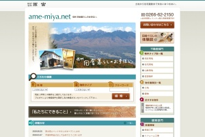 Screenshot of ame-miya.net