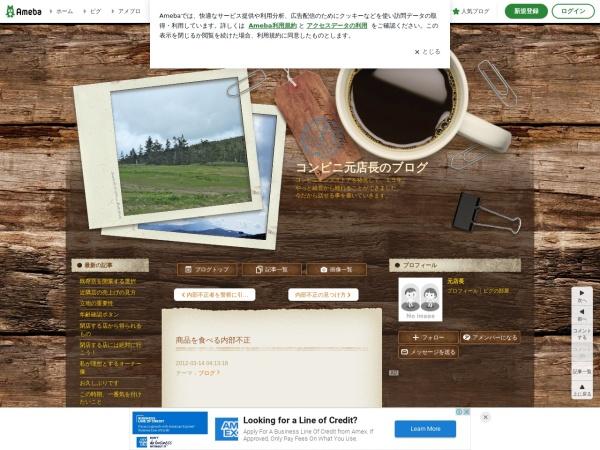 https://ameblo.jp/convenienceowner/entry-11192383797.html