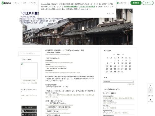 小江戸川越STYLE
