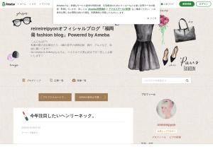 https://ameblo.jp/reireireipyon/entry-12440458169.html