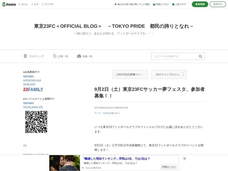 https://ameblo.jp/tokyo23footballclub/entry-12304272885.html