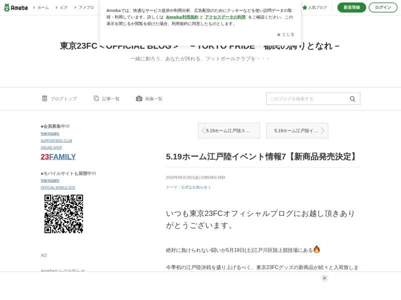 https://ameblo.jp/tokyo23footballclub/entry-12376867944.html