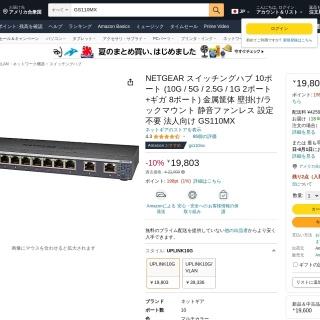 最大2.5GbpsのUSB接続の有線LANアダプターが気になる 14
