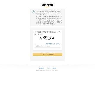 Amazonの「お届け日時指定便」で商品の到着が1日早くなるかも 2