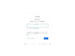 Screenshot of analytics.google.com