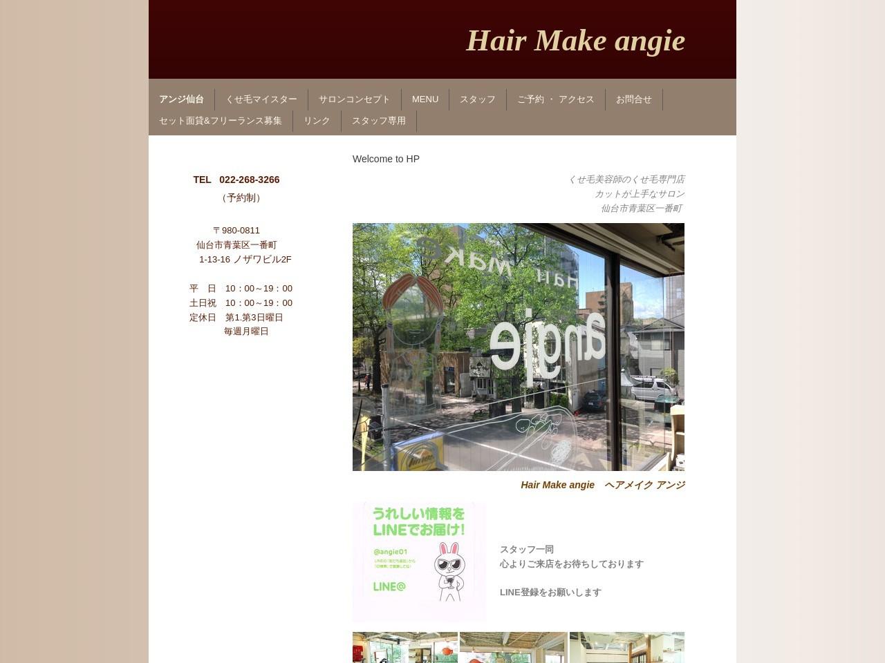 Hair Make angie【ヘアメイクアンジ】