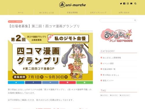 Screenshot of animarche.net