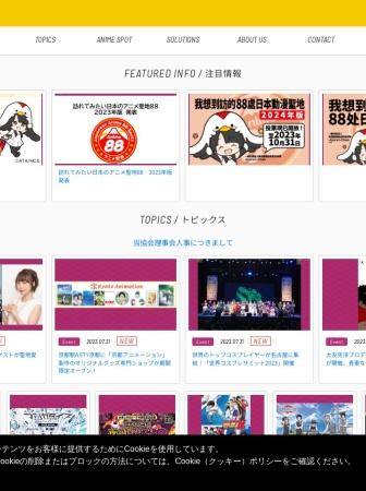 Screenshot of animetourism88.com