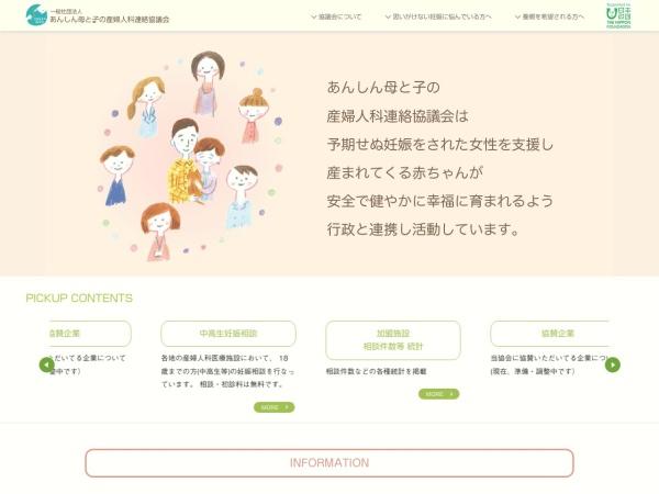 Screenshot of anshin-hahatoko.jp