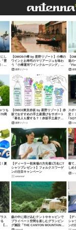 Screenshot of antenna.jp