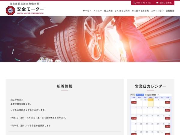Screenshot of anzenmotor.com