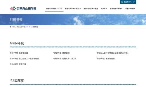 青森山田学園 財務情報