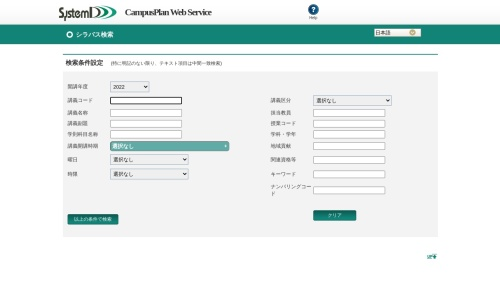Screenshot of aomoriu-web.campusplan.jp