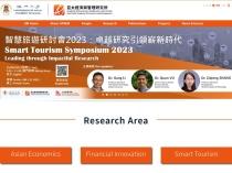 澳门大学亚太经济与管理研究所