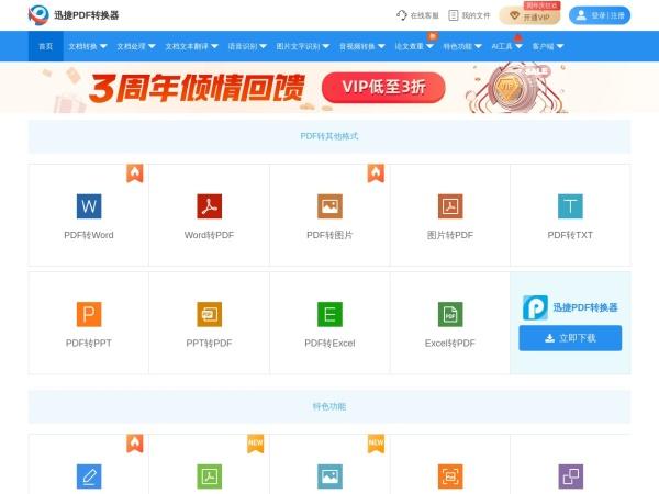 Screenshot of app.xunjiepdf.com