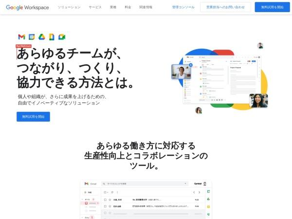 https://apps.google.co.jp/