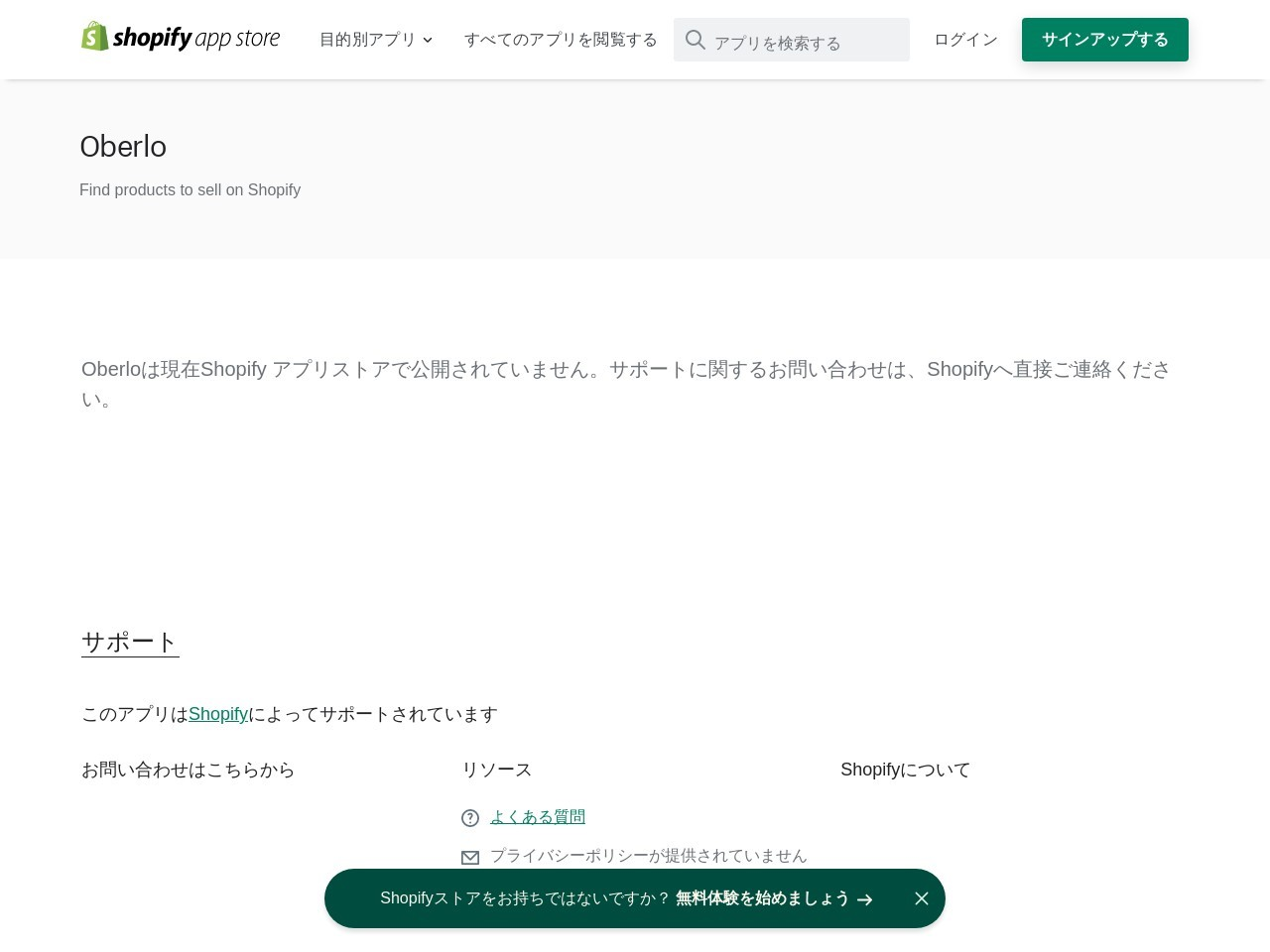 Screenshot of apps.shopify.com