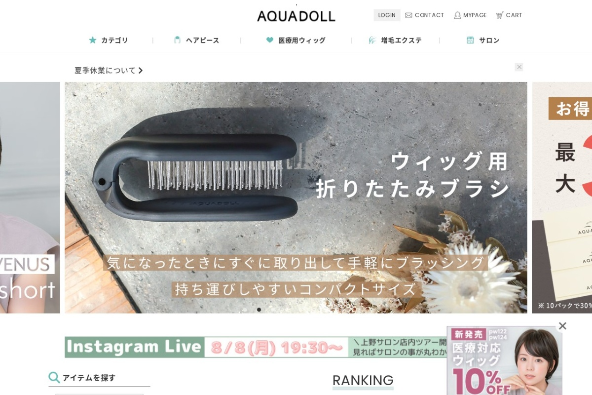 Screenshot of aquadollwig.jp