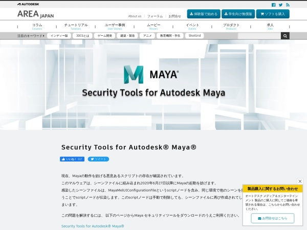 Screenshot of area.autodesk.jp