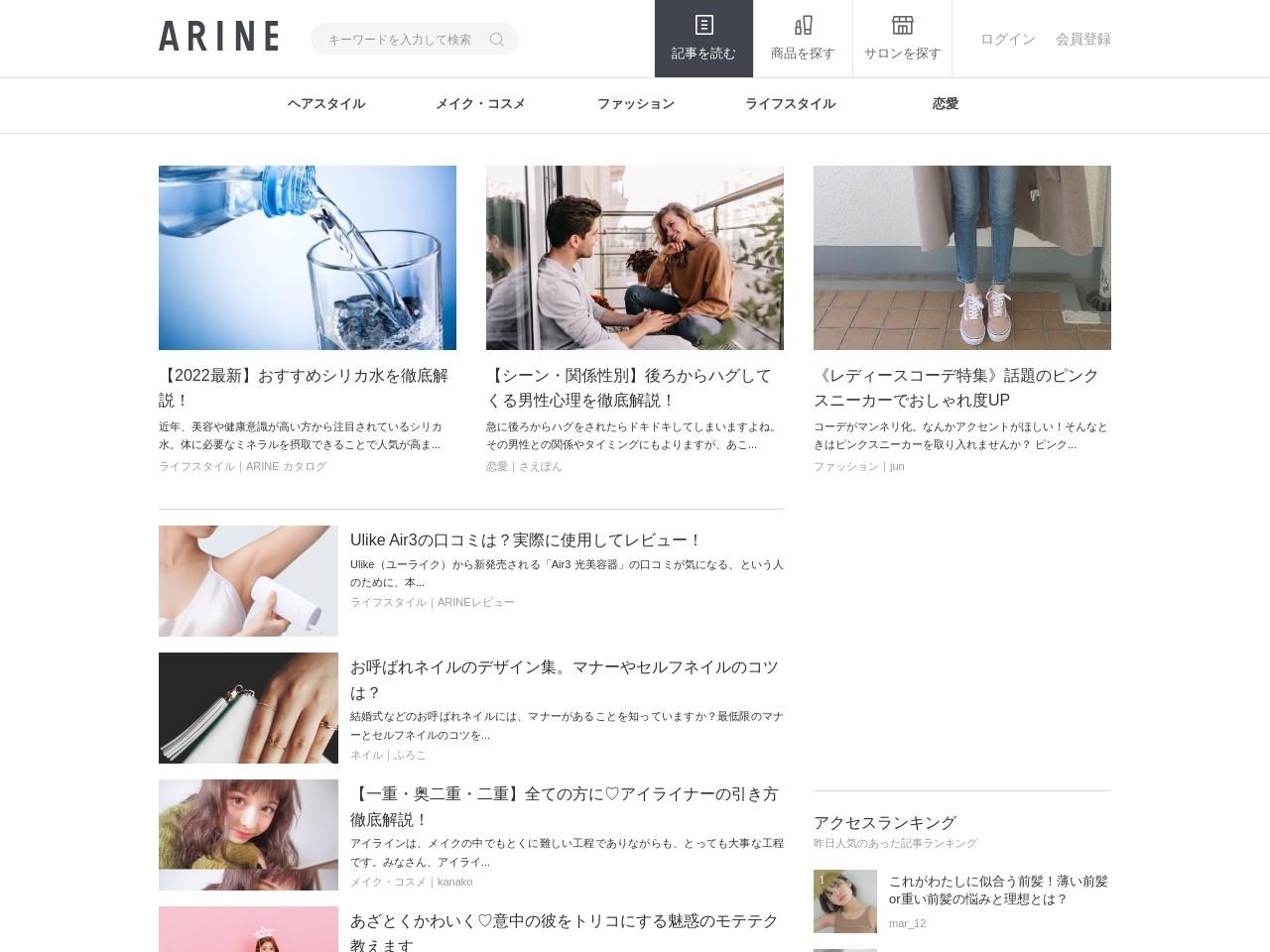 https://arine.jp/articles/12900