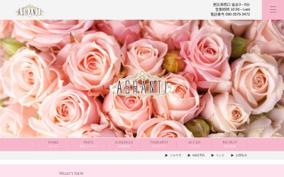 Screenshot of aroma-ashanti.net