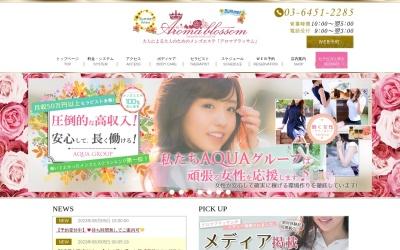 Screenshot of aroma-blossom.com