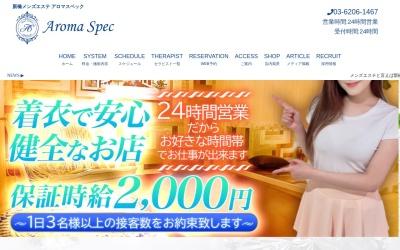 Screenshot of aroma-eight.com
