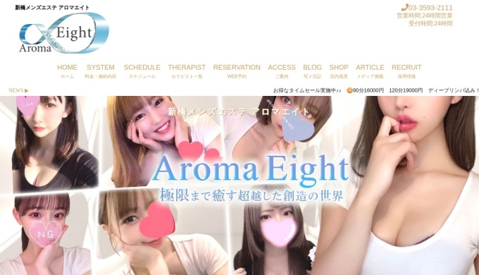 Aroma Eight(アロマエイト)