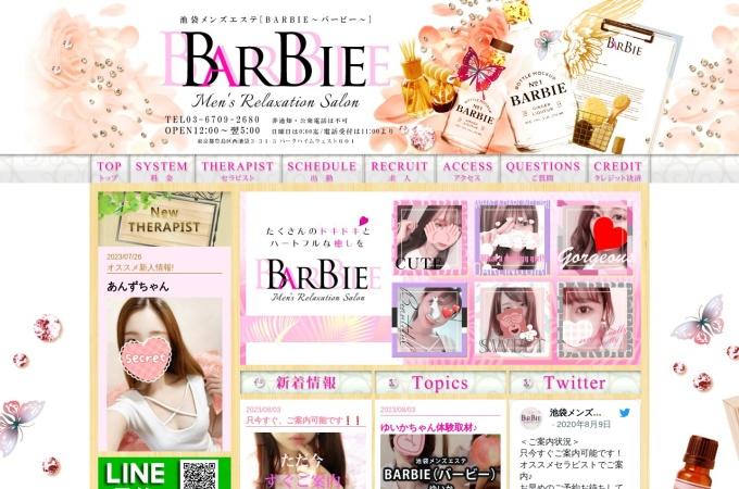 Screenshot of aroma-esthetic.com