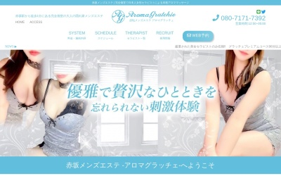 Screenshot of aroma-gratchie.com