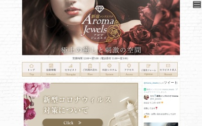 Screenshot of aroma-jewels.jp