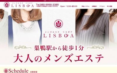 Screenshot of aroma-lisboa.com