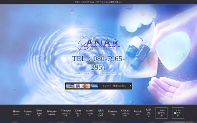 Screenshot of aroma-sanar.com
