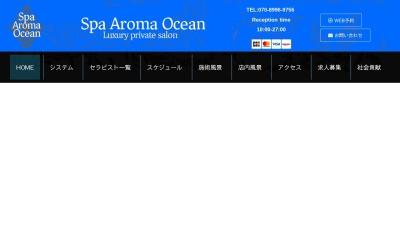 Screenshot of aroma-spaocean.com