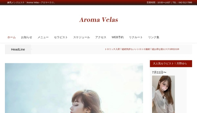 Aroma Velas(アロマべラス)