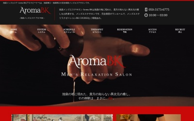 Screenshot of aromabk.love