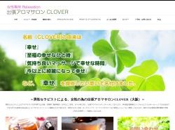 Screenshot of aromaclover.net