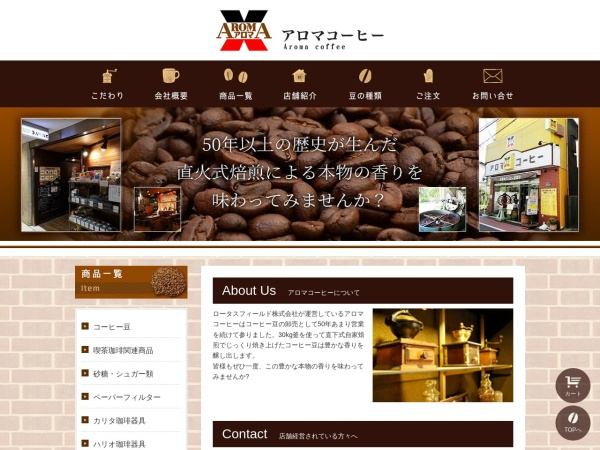Screenshot of aromacoffee.co.jp