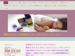 Screenshot of aromadelivery.jimdofree.com