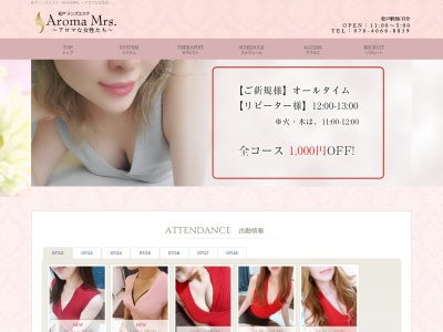 Screenshot of aromamrs.com