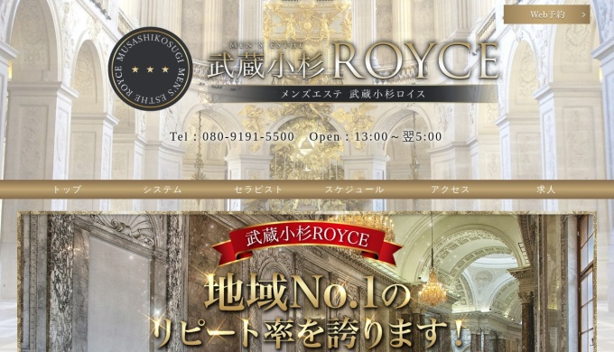 ROYCE(ロイス) 武蔵小杉